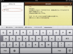 日本語入力画面